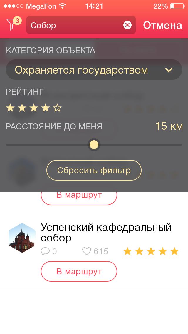 Ta app search 1 filt