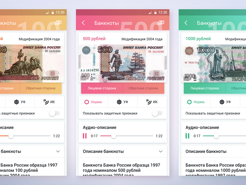 Banknotes App : Info (Variants) ruble money app check banknote bank screens android material mobile ux ui