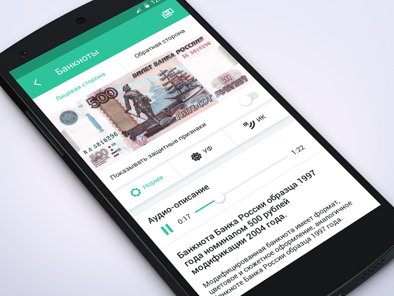 Banknotes App : Info ruble money app check banknote bank screens android material mobile ux ui