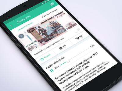Banknotes App : Info
