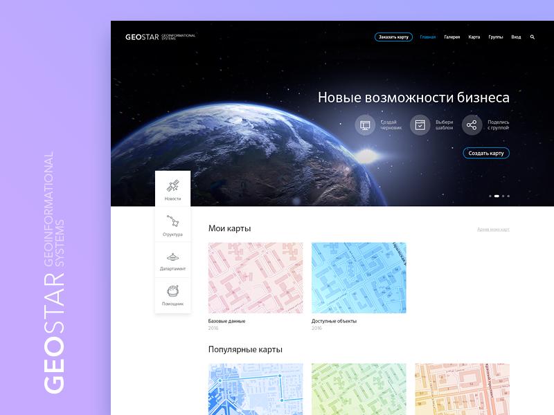 Geostar portal v.2 webdesign web ux ui site portal map landing gis geo design catalog