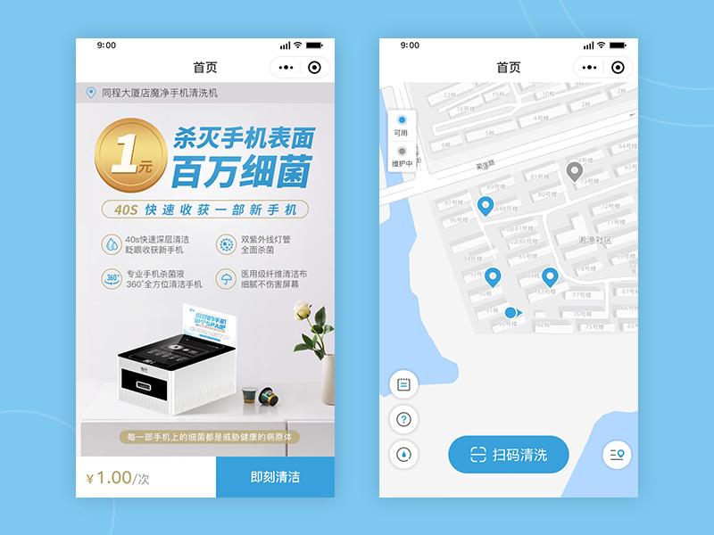 Mobile phone cleaner location ui design app