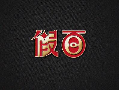 typeface design typeface logo branding design