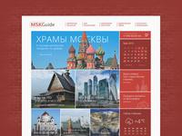 MSK Guide