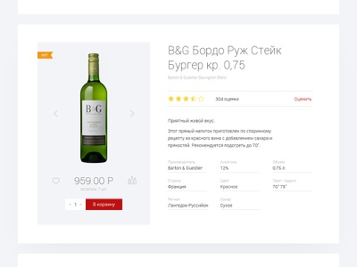 K&B product page white clean wine ux ui product page card web design