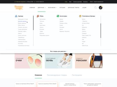 Dropdown menu design for kids clothing store