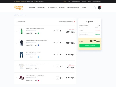 Cart page design buy order cart page ecommerce store clothing we design ux uidesign cart