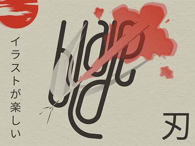 Inktober 2020 #5 - Blade vector motion red illustration inktober2020 japanese samurai inktober figma blood sumi-e japan blade