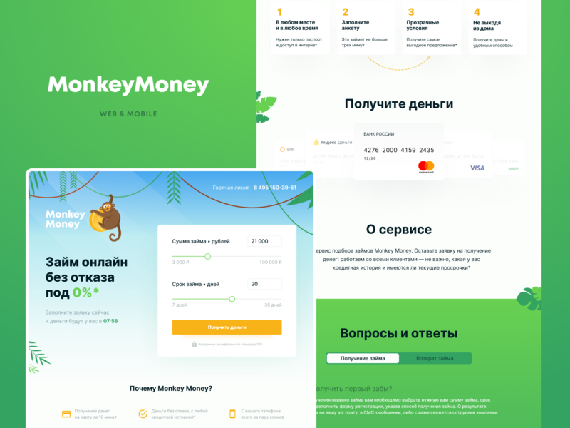 Monkey Money · microfinance company landing page and mobile monkey mobile microfinance it finance credit bussines landing page figma ux ui illustration web interface design web design