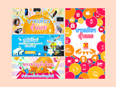 banners and screen of app 6 baht potoshop screens logo banners illustration app ui