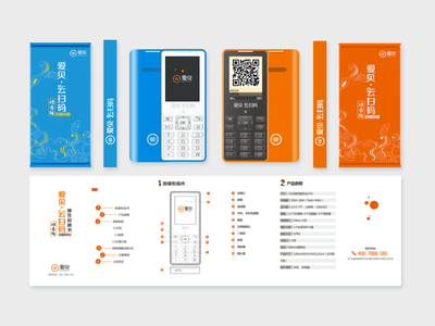 Voice Box Packaging Design