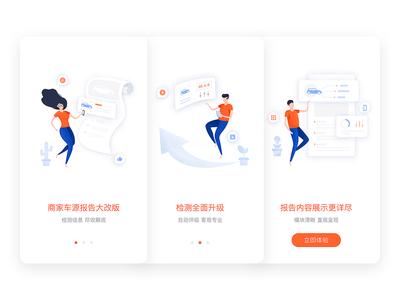 Guide page ui illustration