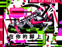 chao x nikeairforceone