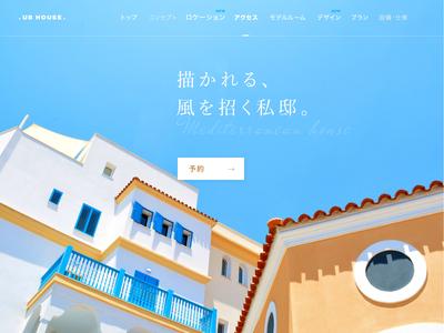Mediterranean House Landing Page