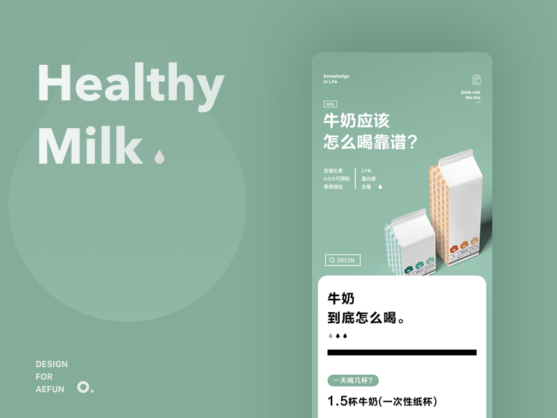 Healthy Milk Drinking (^o^)~ ui design