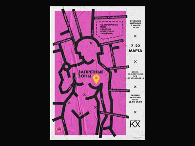 """Restricted area"" Part. 2 body map typography character design poster design poster illustration graphic design noise web branding inspiration digital design"