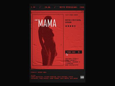 """Surrogate mom"" / Poster surrogate body typography poster design poster illustration graphic design noise web branding inspiration digital design"