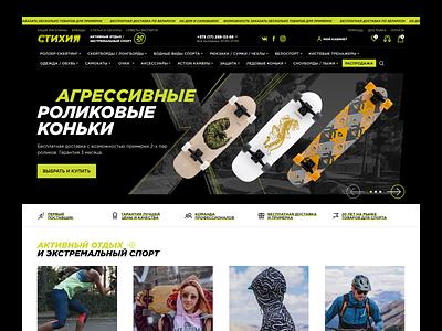 Stihiya shop ui  ux web sport ui website design webdesign website