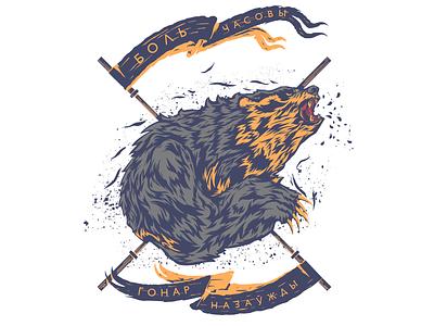 Pain is temporary print design bear vector illustration