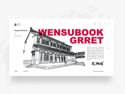 Imperial Palace In Shenyang Webpage illustration-04 continue to work hard interface design handwork branding concept web card typography illustration ue ux interface colors china art ui design