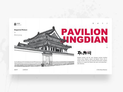 Imperial Palace In Shenyang Webpage illustration-07-敬典阁 continue to work hard interface design handwork branding concept web card typography illustration ue ux interface colors china art ui design