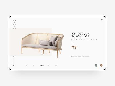Electricity shopping 购物 界面设计 购买 沙发 电商 pad 网页ui shopping web design web interface ui