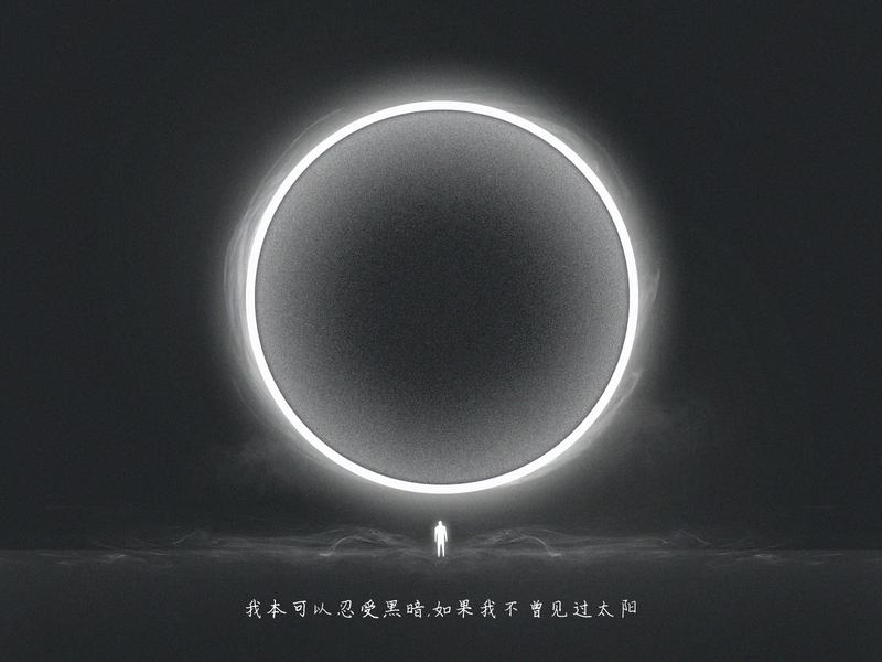 Annular eclipse wallpaper solar eclipse ui illustration 100days 插画 日食 日环食