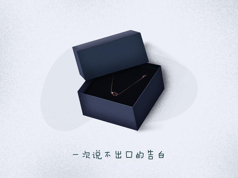 Gift story 故事 gift 礼物 噪点插画 icon 100days 插画 illustration ui