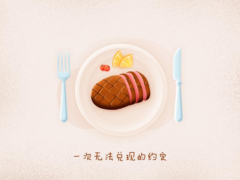Appointment steak story 噪点插画 牛排 故事 icon 100days 插画 design ui illustration 约定 appointment