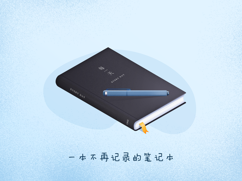 Notebook pen 钢笔 story notebook 噪点插画 故事 笔记本 icon 100days 插画 design ui illustration