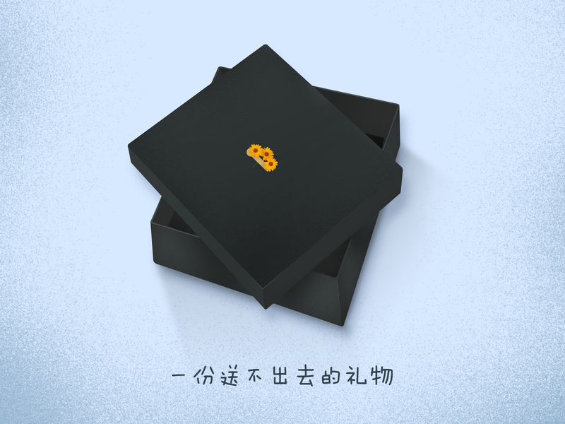 Gift noise illustration box 盒子 gift 噪点插画 礼物 icon 100days 插画 design ui illustration