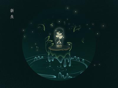 Newborn green sapling 100days ui design illustration 发光 树苗 绿色 噪点插画 插画 新生 newborn