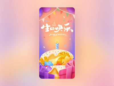 Birthday happy birthday illustration 100days design 插画 蛋糕 cake birthday cake birthday 生日 生日快乐 生日蛋糕