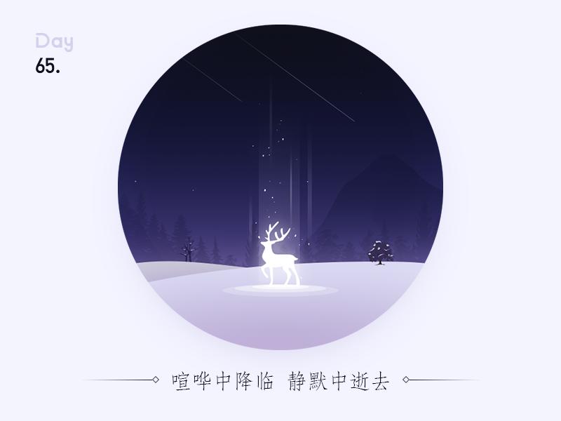 Come illustration design deer illustration 插画设计 插画 降临 deer design illustration come