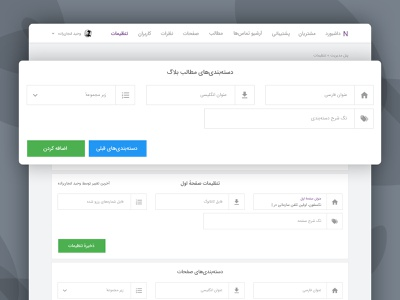 Respina Customer Management Panel management admin panel administration admin dashboard admin user interface persian ui sketch minimal design clean