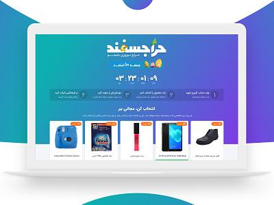 Harajesfand campaign design campaign landing landing page persian minimal user interface ui sketch clean design