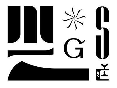GC 1 shape white type black line letter form