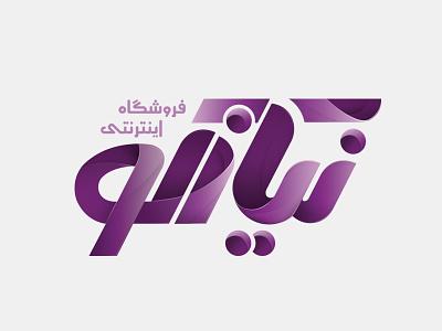 Nyazco Online Store Logo store logo illustration farsi logo farsi لوگو فارسی لوگو typography persian typography persian logo logo design logo design branding