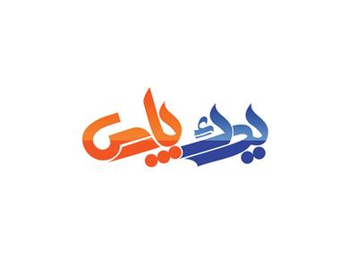 YadakPars Branding Logo