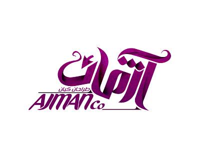 Ajman Branding Logo Design لوگو فارسی لوگو farsi farsi logo persian typography persian logo illustration typography logo design logo design branding