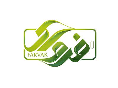 Farvak Logo Design app logo medical medical logo icon لوگو فارسی لوگو farsi farsi logo persian typography persian logo illustration typography logo design logo design branding