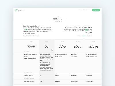 Elegant Scripture Helps interface bible lexicon study scripture sketch illustrator design ux ui