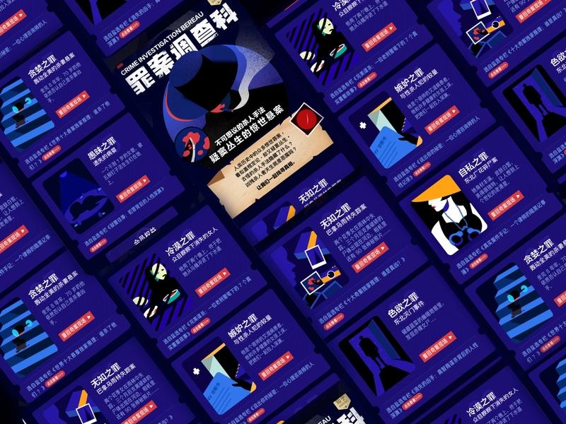 罪案调查科 illustrations/ui design poster illustration/ui typography illustration