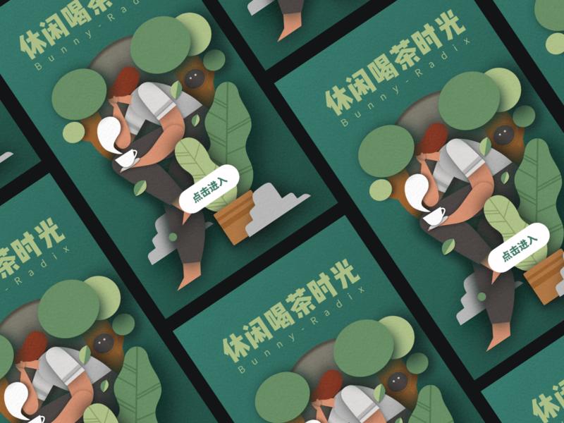 休闲的喝茶时光 poster typography design illustration/ui illustration