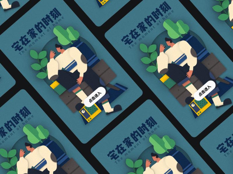 宅在家时刻 design poster illustration/ui illustration