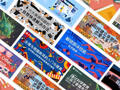 ZHI HU - banner illustration
