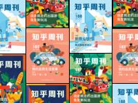 zhihu - 周刊