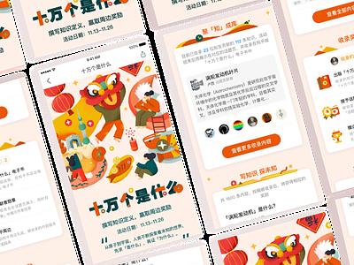 Happy new year illustration/ui design illustration