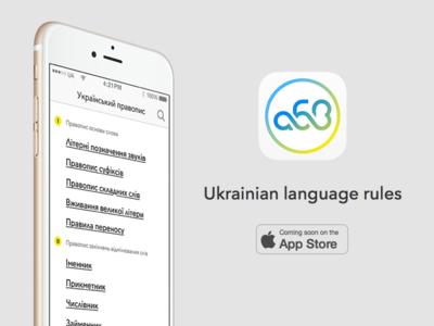 Ukrainian Language Rules iOS App - Coming soon...