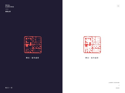 Chinese Seal Carving 4 篆刻 印章 图形 图形设计 字体设计 字体 seal carving logotype logo designer logo design branding logodesign logos logo fonts font design designer font designspiration designs design art